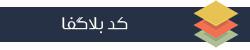 دریافت قالب دو ستونه علی عبدالمالکی برای بلاگفا