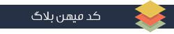 دریافت قالب دو ستونه لبیک یاحسین ع برای میهن بلاگ