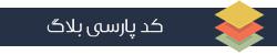دریافت قالب دو ستونه ماه رمضان برای پارسی بلاگ