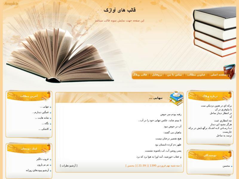 قالب وبلاگ کتابخوانی