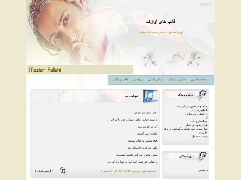 قالب وبلاگ مازیار فلاحی