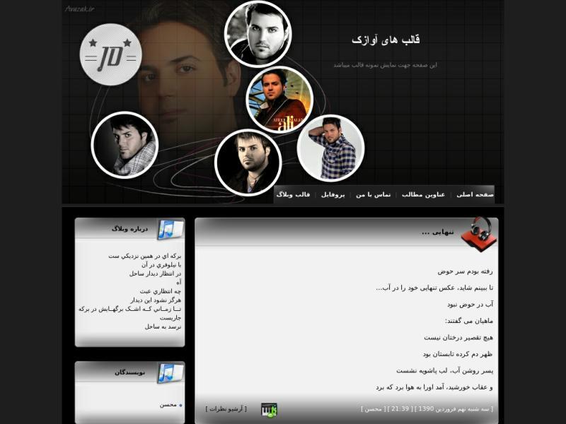 قالب وبلاگ علی عبدالمالکی