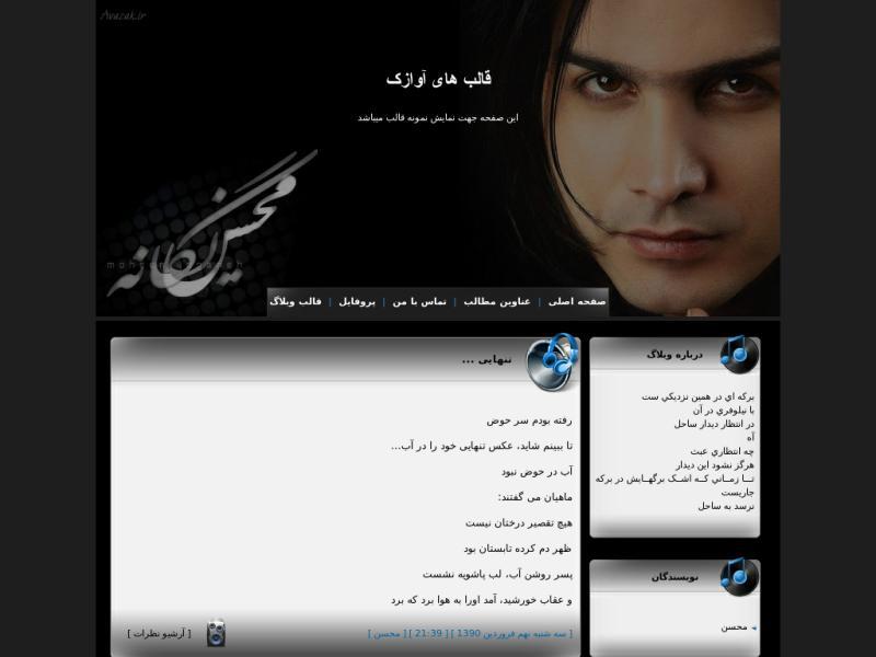 قالب وبلاگ محسن یگانه