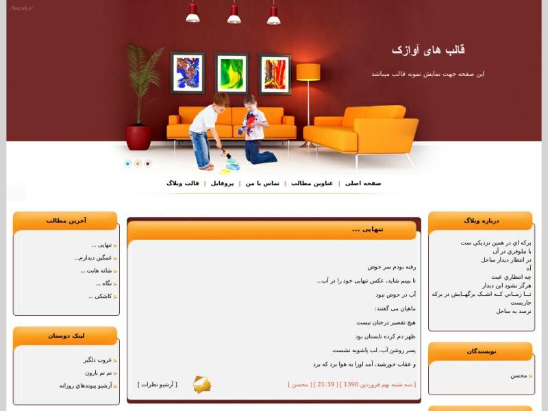 قالب وبلاگ تربیت کودکان