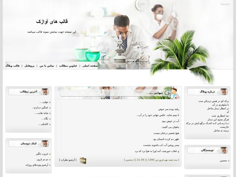 قالب وبلاگ پزشکی و تحقیقات