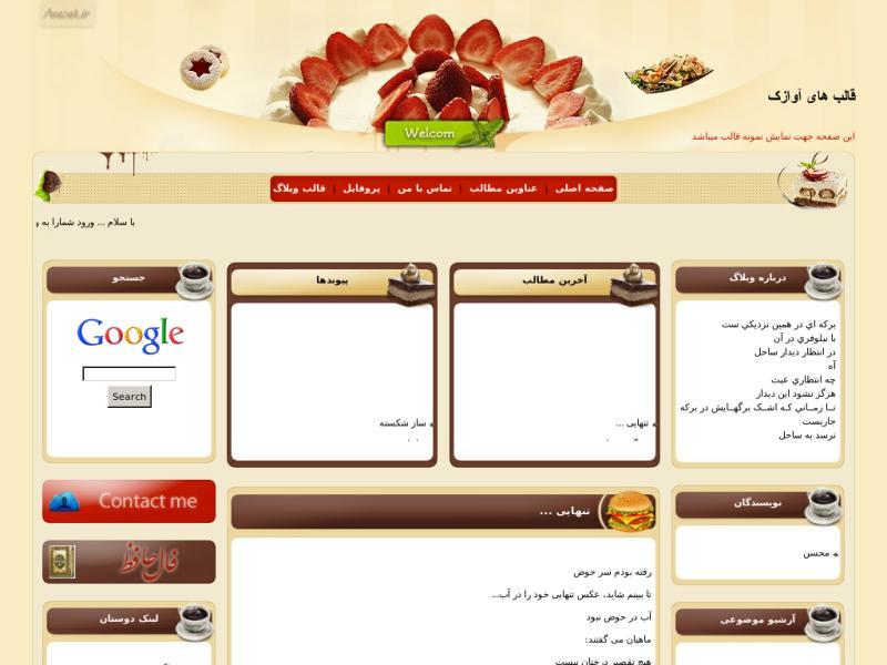 قالب وبلاگ آشپزی