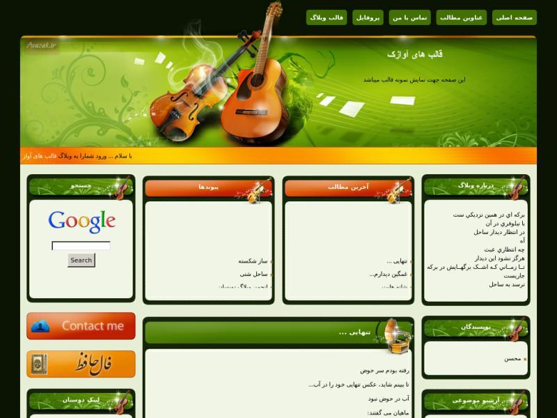 قالب وبلاگ موسیقی سنتی