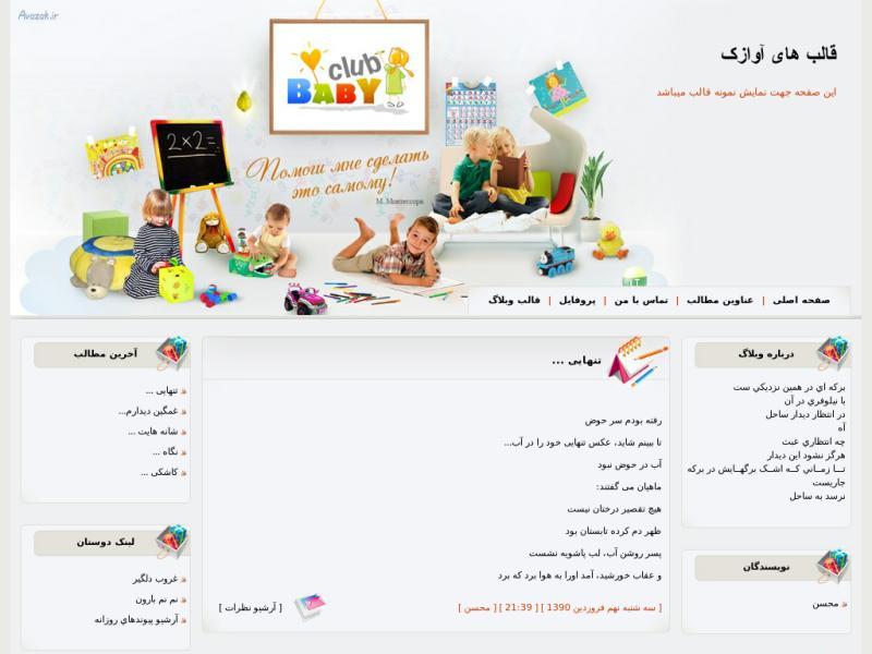 قالب وبلاگ کودکان