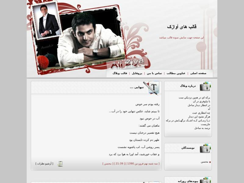 قالب وبلاگ علی ضیاء