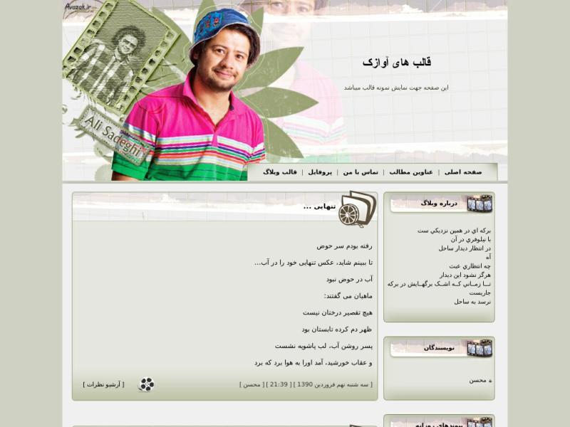 قالب وبلاگ علی صادقی