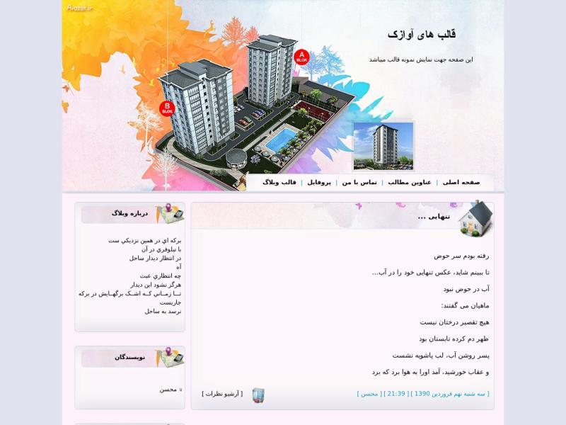 قالب وبلاگ ساختمان سازی