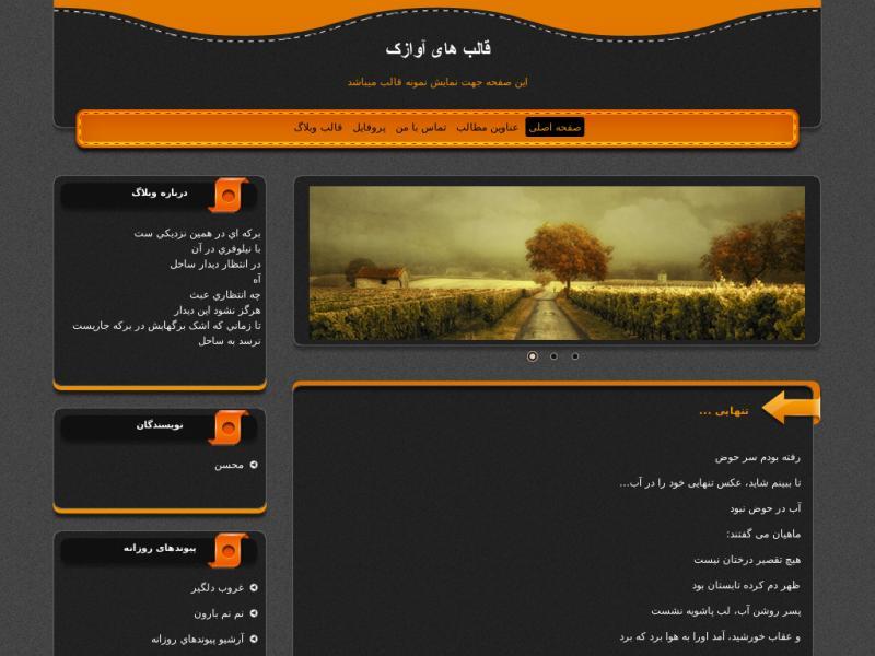 قالب وبلاگ کلاسیک