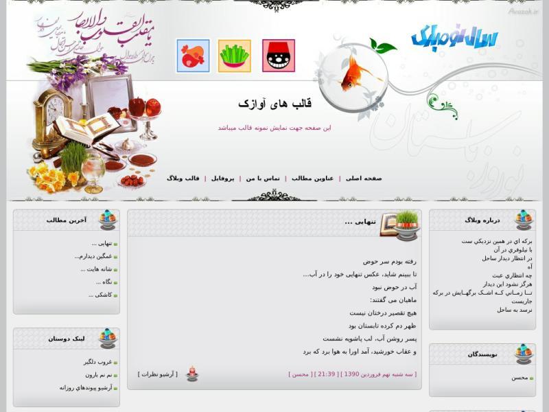 قالب وبلاگ عید نوروز