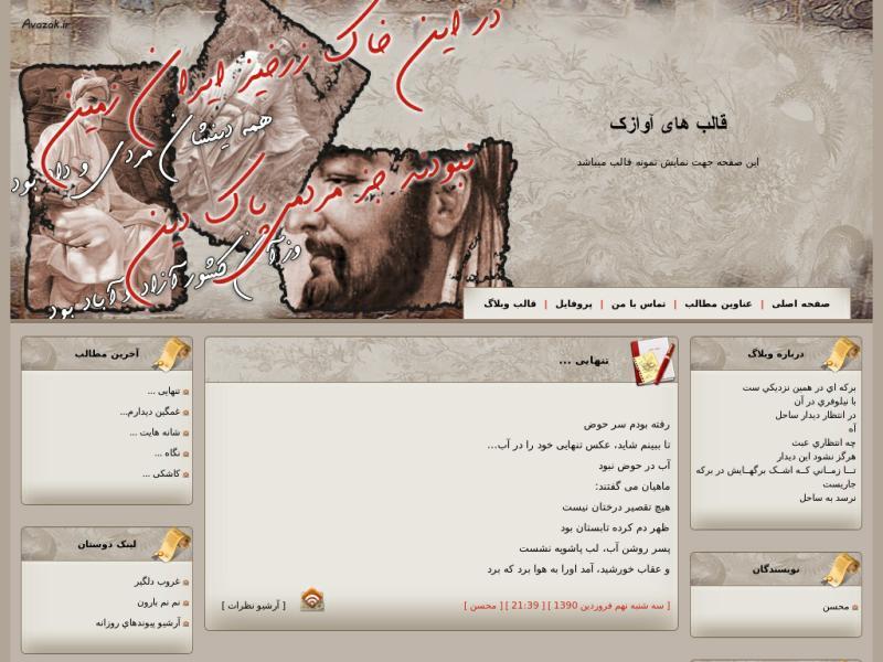 قالب وبلاگ تاریخ ایران