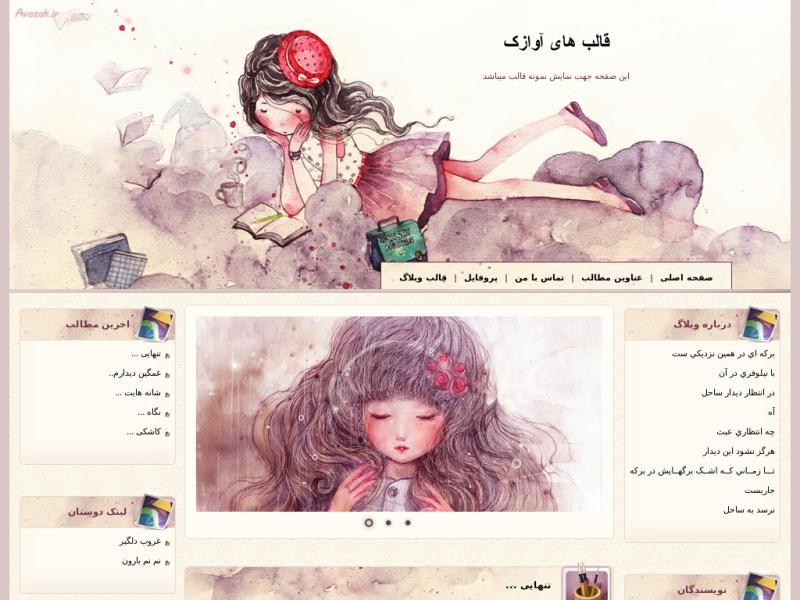 قالب وبلاگ عروسکی