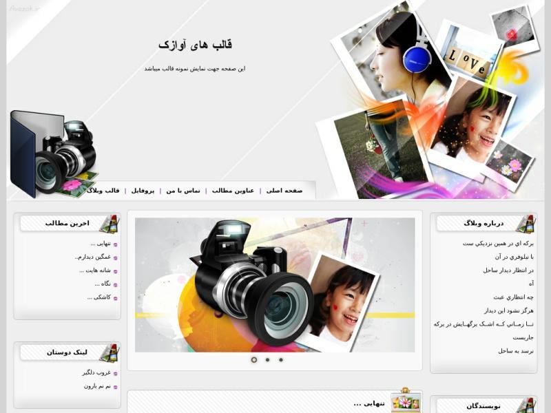 قالب وبلاگ عکاسی