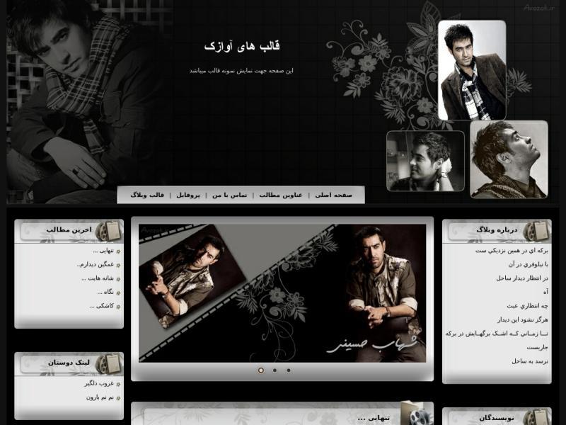 قالب وبلاگ شهاب حسینی