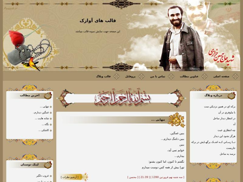 قالب وبلاگ شهید حاج حسین خرازی