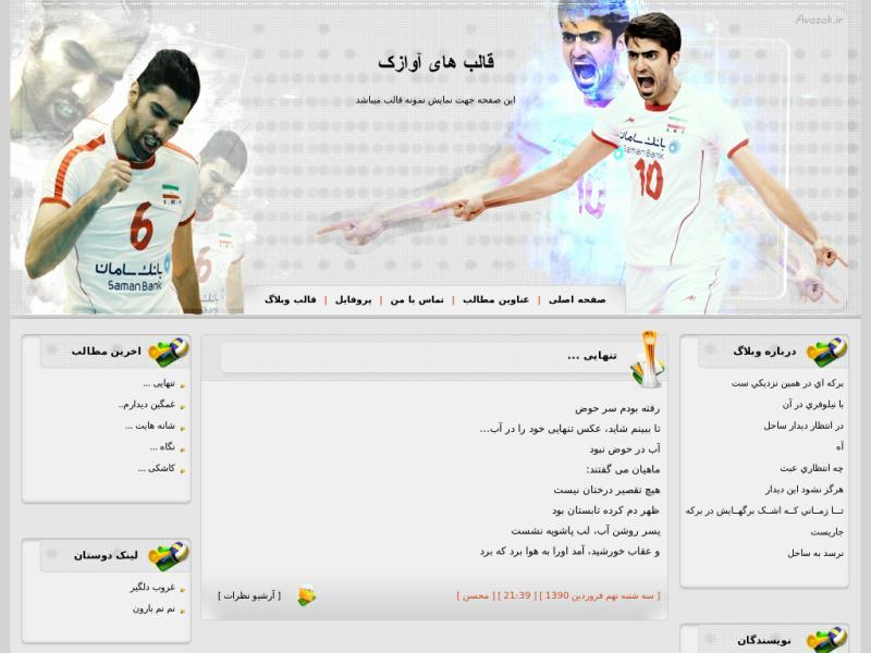 قالب وبلاگ امیر غفور و سید محمد موسوی بازیکنان تیم ملی والیبال