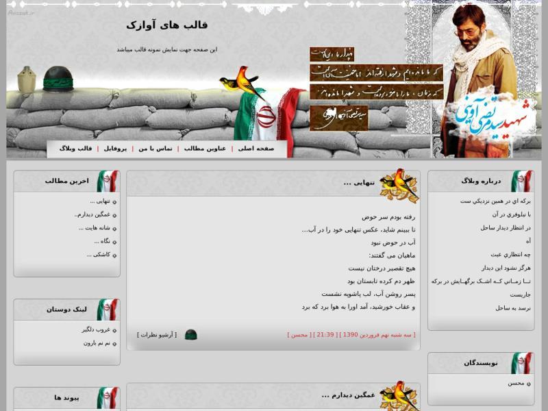 قالب وبلاگ شهید مرتضی آوینی