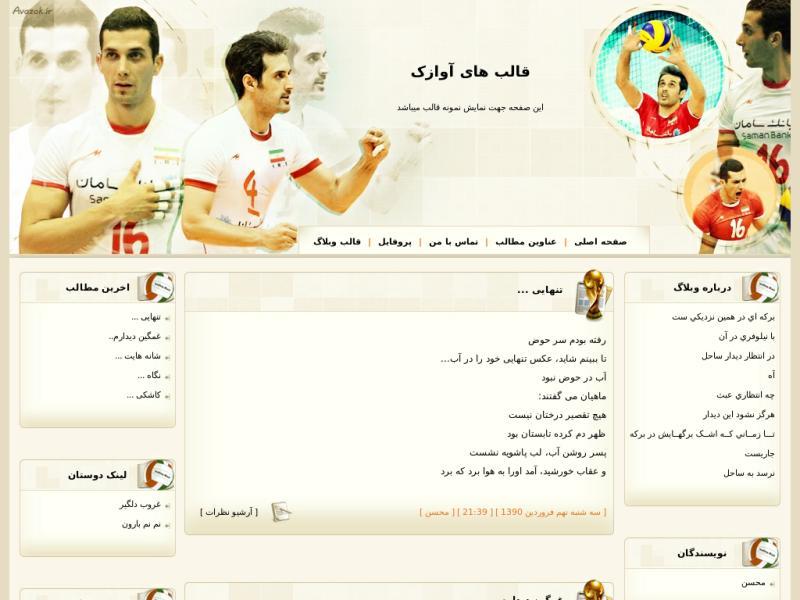 قالب وبلاگ سعید معروف و آرمین تشکری بازیکنان تیم ملی والیبال