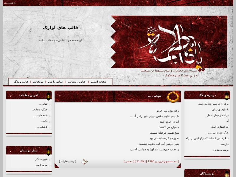 قالب وبلاگ حضرت زهرا (س)