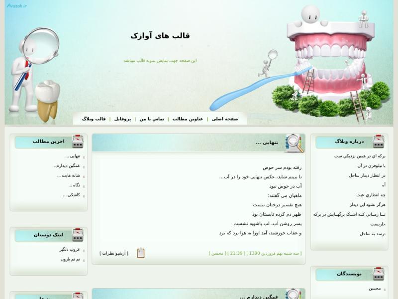 قالب وبلاگ دندان پزشکی