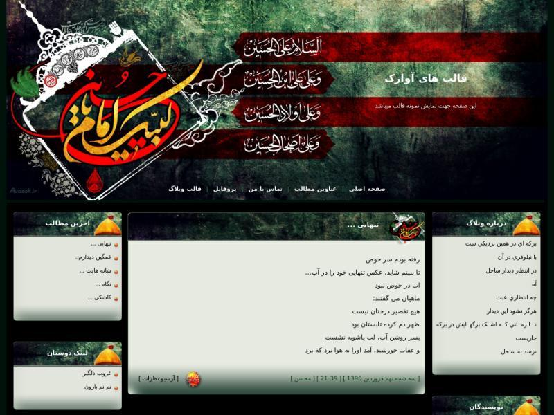 قالب وبلاگ امام حسین (ع)