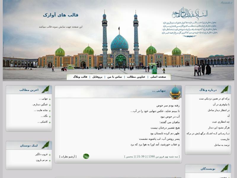 قالب وبلاگ مسجد مقدس جمکران