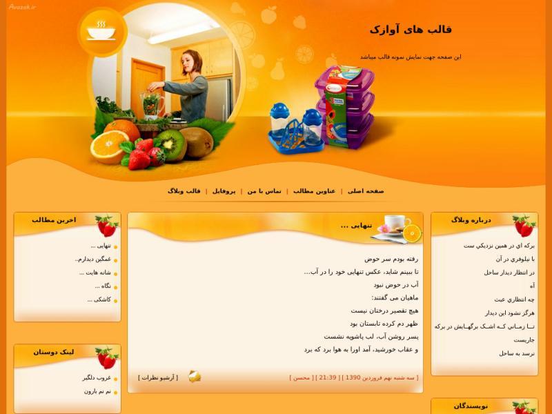 قالب وبلاگ میوه و سبزیجات