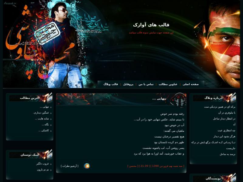 قالب وبلاگ محسن چاووشی