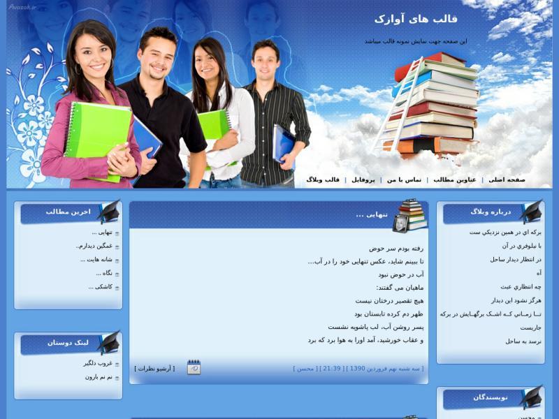 قالب وبلاگ دانشجو