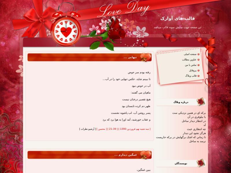 قالب وبلاگ عاشقانه ولنتاین