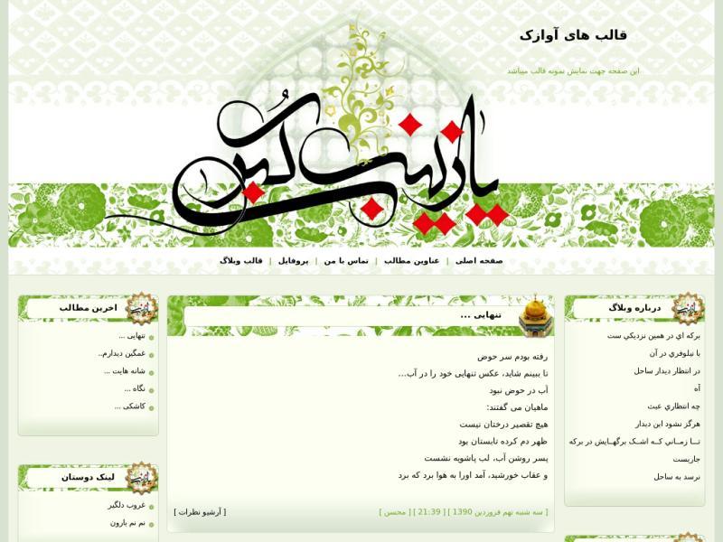قالب وبلاگ تولد حضرت زینب