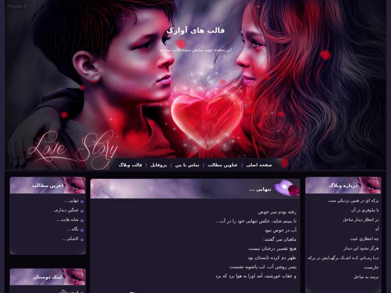 قالب وبلاگ داستان عاشقانه