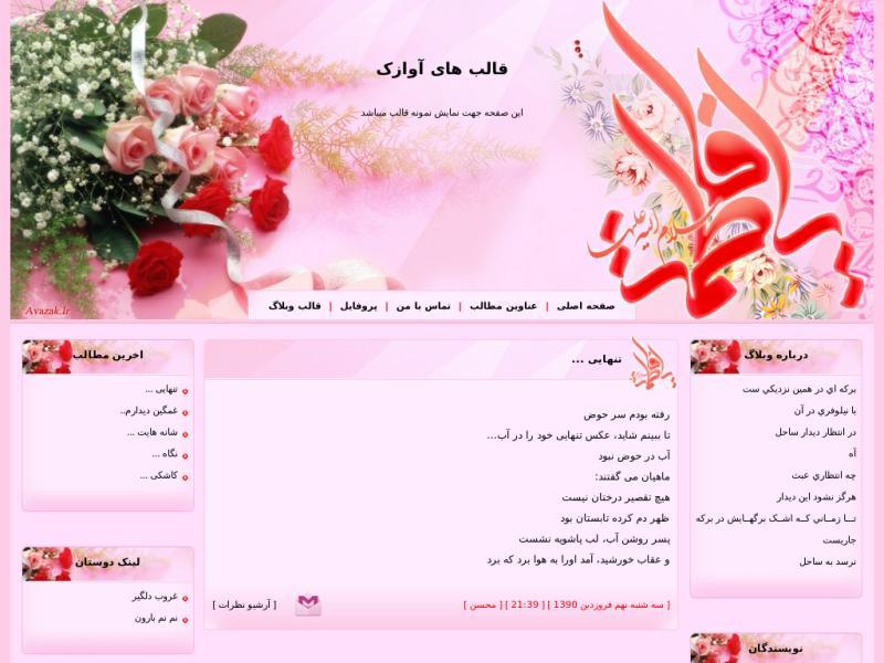 قالب وبلاگ ولادت حضرت زهرا