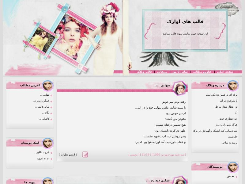 قالب وبلاگ دخترانه
