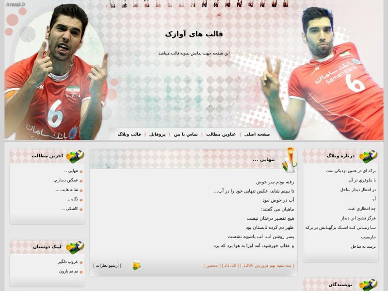 قالب وبلاگ سید محمد موسوی