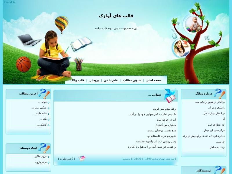 قالب وبلاگ رشد کودکان