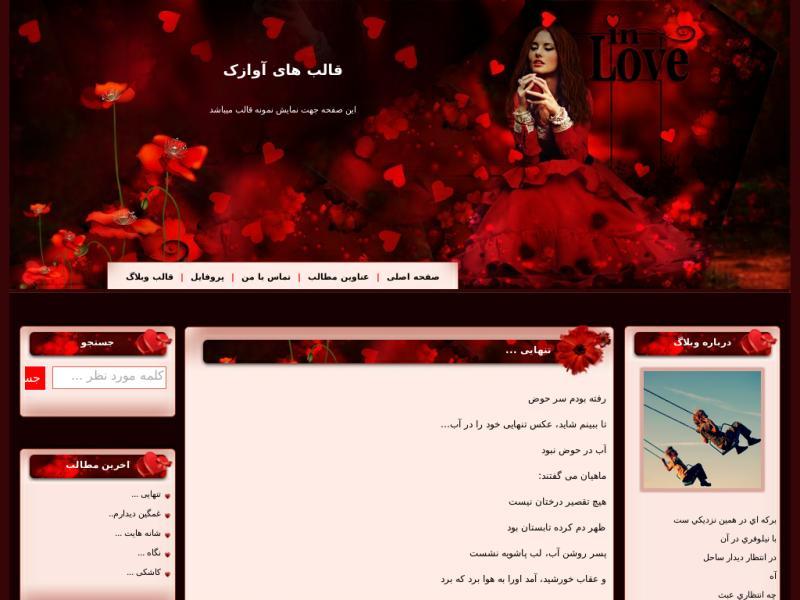 قالب وبلاگ عاشقانه قرمز