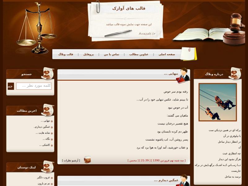قالب وبلاگ حقوق و وکالت