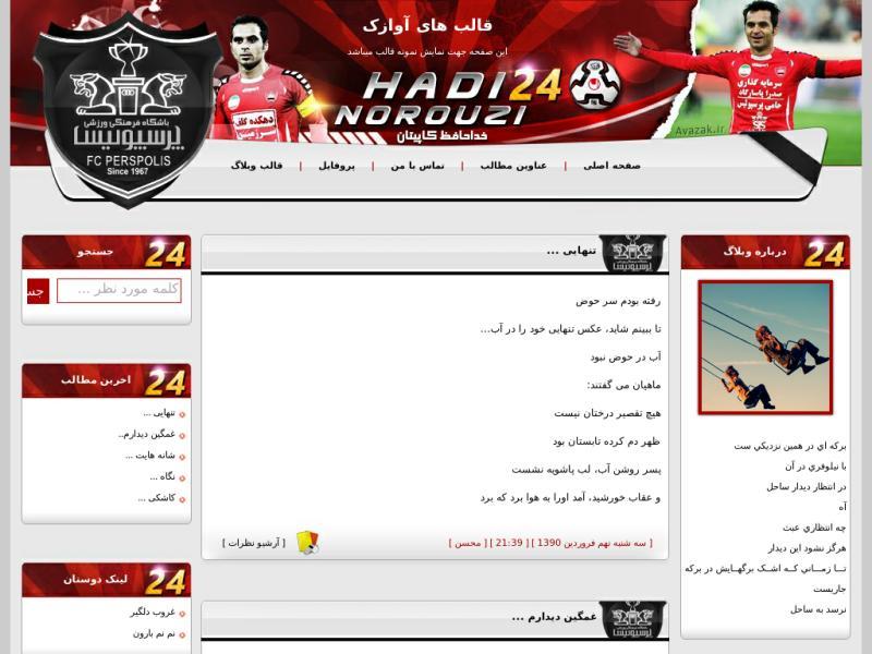 قالب وبلاگ هادی نوروزی