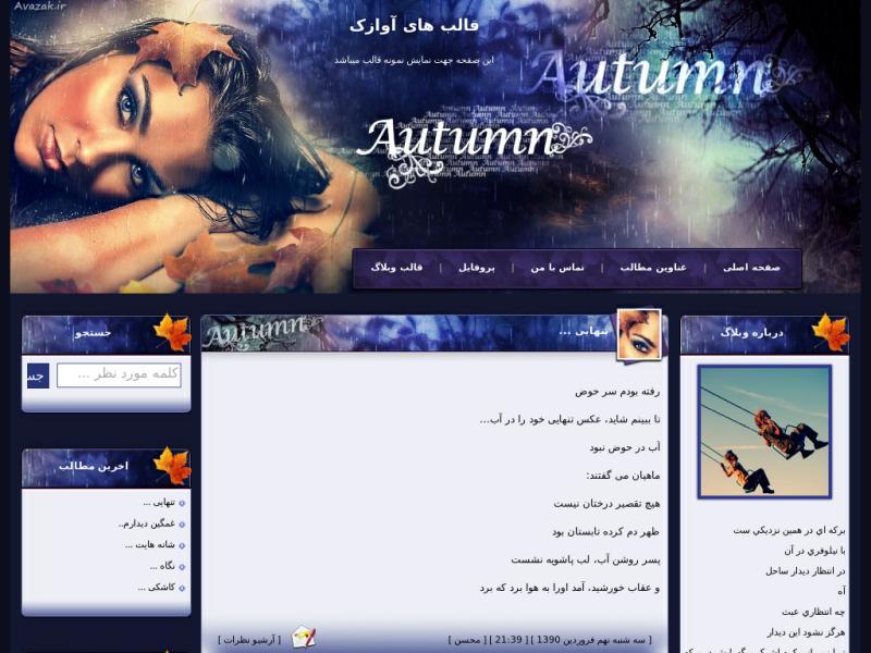 قالب وبلاگ فصل پاییز