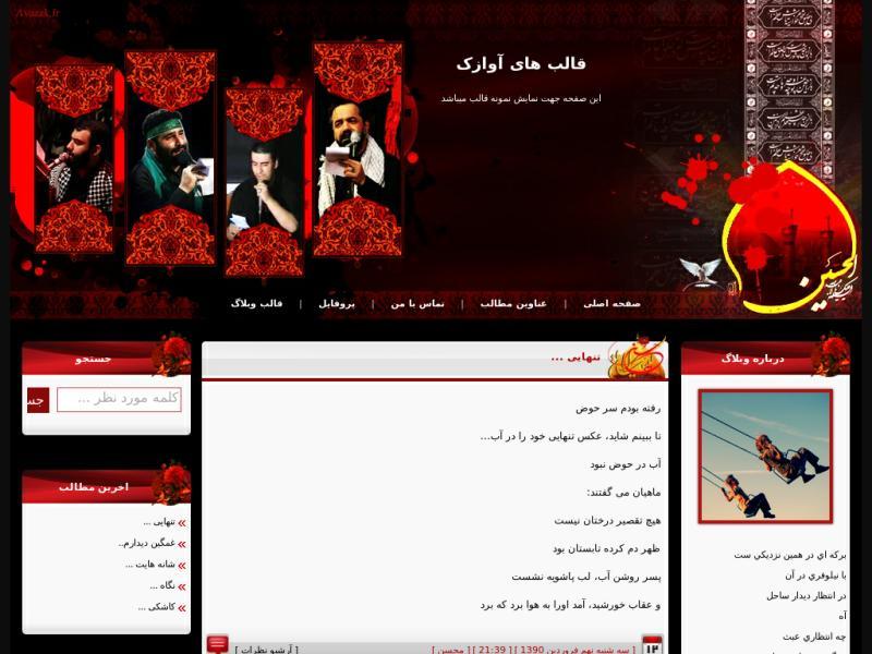 قالب وبلاگ دانلود مداحی