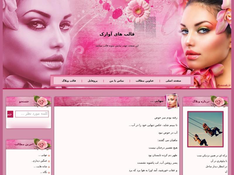 قالب وبلاگ آرایش و زیبایی