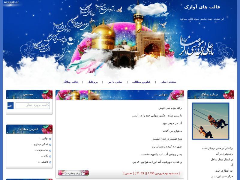 قالب وبلاگ امام رضا علیه السلام