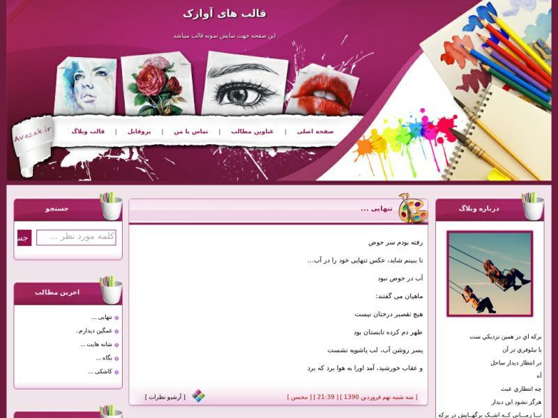 قالب وبلاگ نقاشی و طراحی