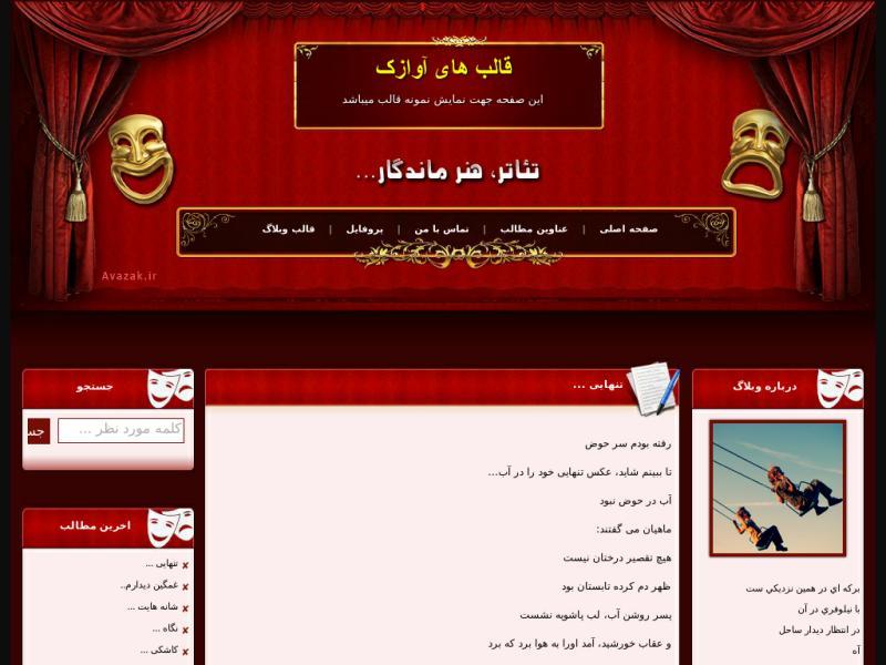 قالب وبلاگ تئاتر