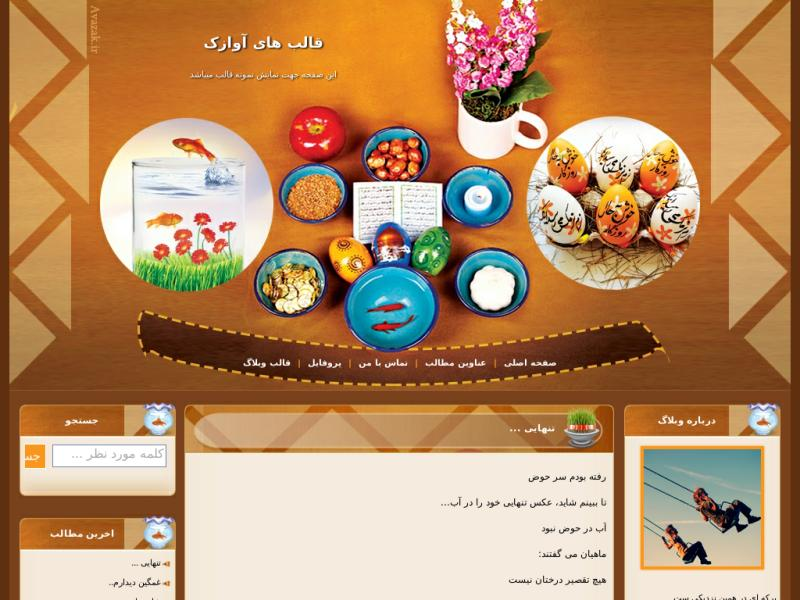 قالب وبلاگ عید نوروز 95