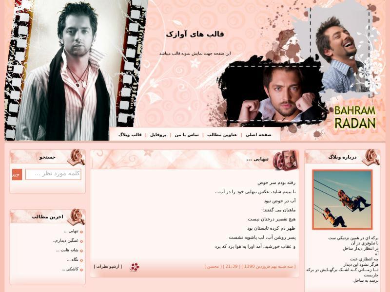قالب وبلاگ بهرام رادان